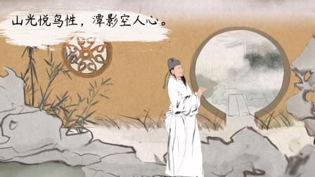 【语文大师 初中必背】题破山寺后禅院——唐  常建