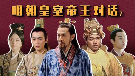 明朝皇室帝王对话(7):海瑞和张居正申请入群