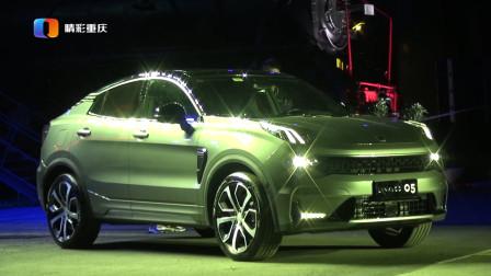 为都市青年打造的极致车型 领克05重庆工业博物馆首秀