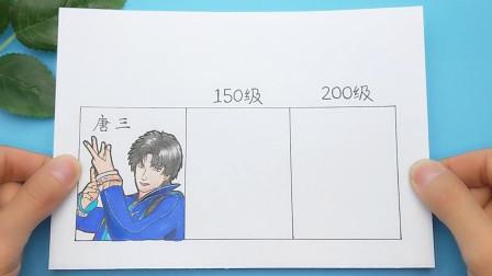用一张纸手绘唐三修炼后,150级和200级长相会有哪些变化!太有趣