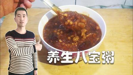 养生八宝粥这样做,不用提前泡一样软烂美味,媳妇儿一口气吃了一大碗