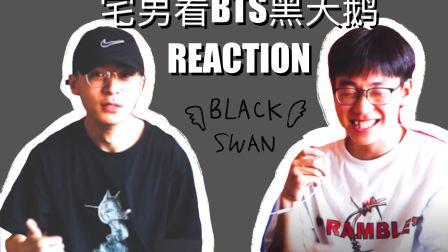 【拎&鱼】宅男看 BTS防弹少年团 黑天鹅 Reaction反应视频 Black Swan