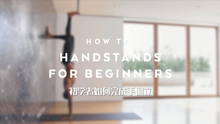 三步完成瑜伽高难度体式——手倒立