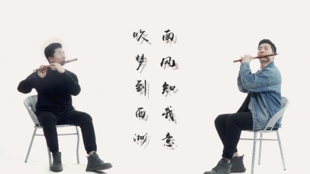【竹笛】古风歌曲,南风知我意《吹梦到西洲》