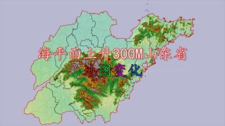假如海平面上升300米,看看山东省地图会变成什么样?