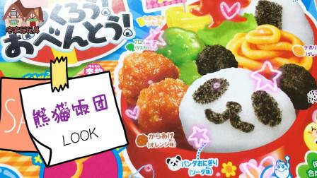 小彩虹迷你小厨房,自制DIY熊猫便当套餐,美味食物由你选择