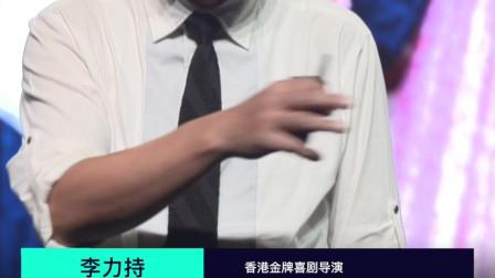 喜剧之王导演:你看不起我我就要努力