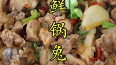 兔肉这样做,鲜香嫩滑,妥妥的下饭神器