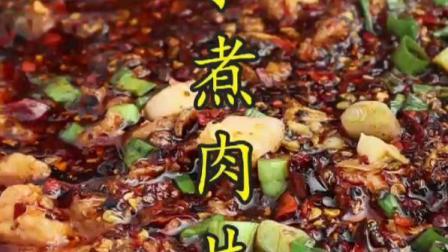 这样做的水煮肉片,麻辣香嫩,看得流口水