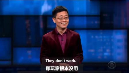 黄西脱口秀:华人在脱口秀上大胆调侃特朗普