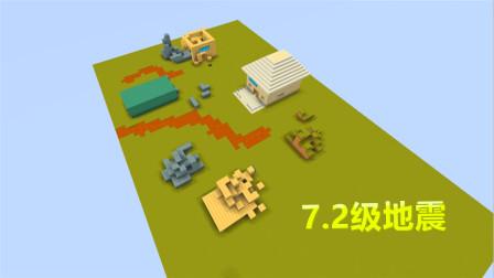 迷你世界《模拟7级大地震》在倒塌的房屋和石块下,救出小伙伴