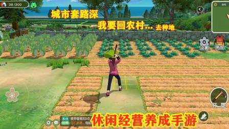 休闲经营养成手游《小森生活》试玩:继承外婆遗产,回农村去种地