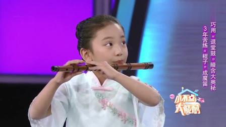 萌娃苦练三年笛子成魔音,现场点什么曲子都能吹,真是太厉害了