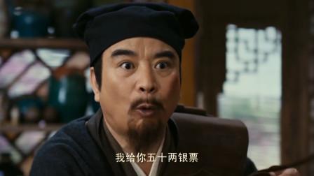 爆笑:佟湘玉面对金钱的诱惑,要不是展堂拉着就扑上去了