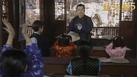 望夫崖:山上孩子不读书,堂上和老师顶嘴,把老师气的辞职不干