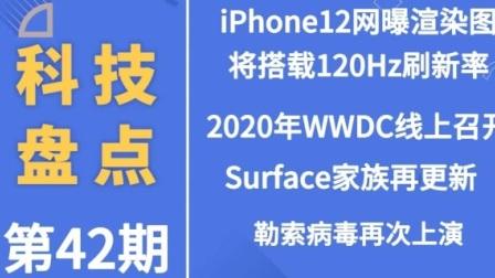 科技盘点 iPhone12网曝渲染图将搭载120Hz刷新率等
