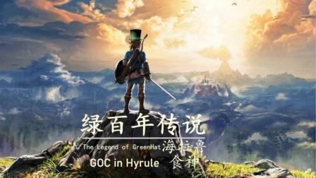 【录像】《绿百年传说:海拉鲁食神》:p1
