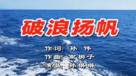 破浪扬帆-歌曲MV