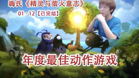 嗨氏精灵与萤火意志:12大结局,直接封神年度最佳动作游戏之一