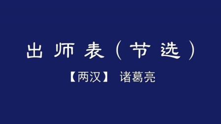部编版初中语文必背古诗文《出师表(节选)》(两汉 诸葛亮)