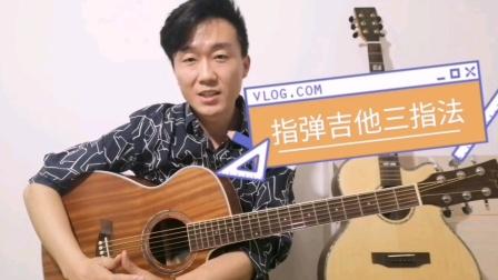 简单好听的美式指弹吉他小曲,你知道这种指法吗