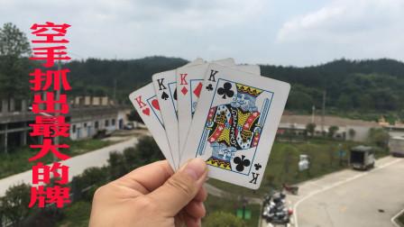 为什么手往空中一抓,就能瞬间抓出最大的牌?原来秘密在这里