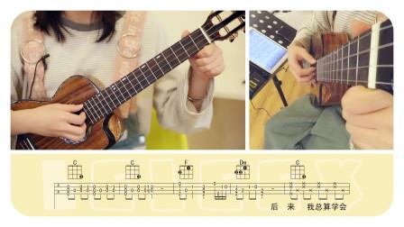 装饰音:倚音技巧《后来》弹唱教学