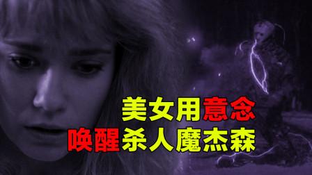 小涛电影解说:8分钟带你看完美国恐怖电影《黑色星期五7》