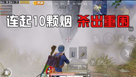 """我要上战神04:跑毒遭3队夹击,10颗烟化解""""无间道""""!"""