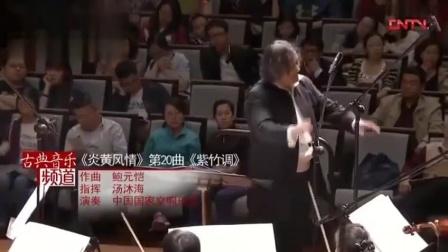 《紫竹调》:民族乐团交响乐团演奏,炎黄情调。