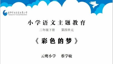 岳阳市云溪区云鹰小学语文主题教育二年级下册《彩色的梦》