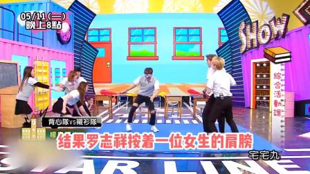 罗志祥蝴蝶姐姐综艺节目正常播出,对女生动作