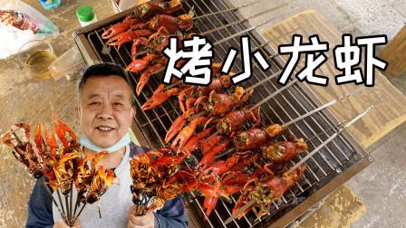 这烤小龙虾如果卖不上20元一只,都对不起这功夫钱