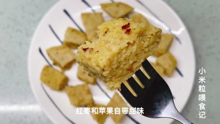 宝宝辅食,苹果山药蒸糕,健脾养胃的小吃,软糯香甜,做法简单,宝宝爱吃