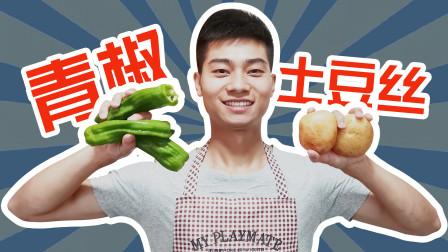 """青椒土豆丝怎么做好吃?""""大厨""""教你几个技巧,清脆爽口超下饭"""