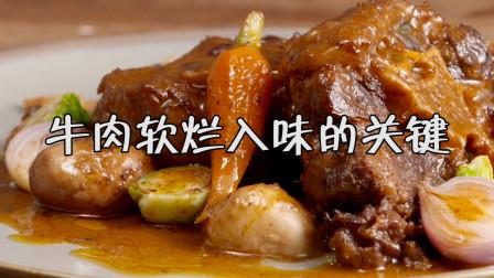 美食-炖牛肉时,光会焯水是不够!关键在这3步,牛肉软烂细嫩