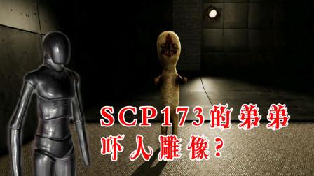 SCP实验室:SCP173大花生的弟弟吓人雕像?走路可别回头