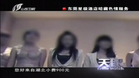 """珍贵影像:""""东莞""""的星级酒店内,小姐被标价任人挑选"""