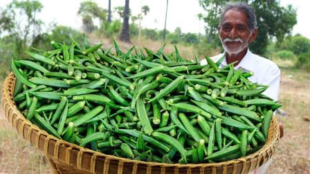 50斤秋葵,只够印度人吃一顿,直接下锅油炸,太土豪了!
