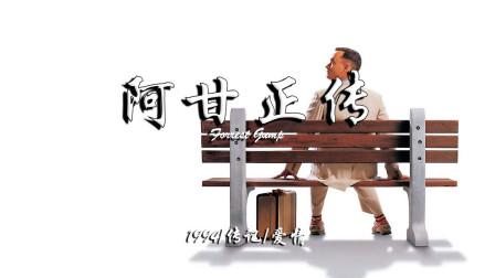 """《阿甘正传》智商只有75,但上帝赐予他""""飞毛腿""""开始了奔跑不停的一生"""