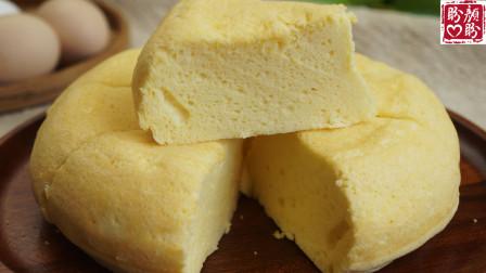 超级好吃的酸奶蒸蛋糕,柔软细腻,入口即化,好吃不上火!
