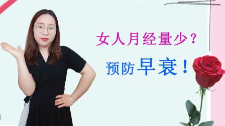 女人月经量越来越少?常吃3种食物,保养子宫,预防早衰