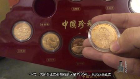 90后钱币:中国珍稀野生动物第二枚纪念币,金丝猴纪念币讲解!