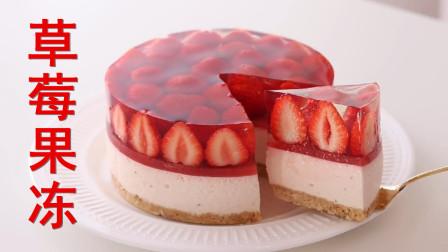 免烤草莓果冻芝士蛋糕,无蛋无烤箱
