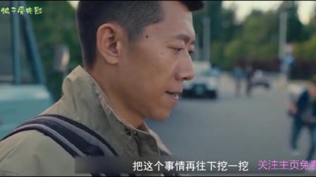 《古董局中局之鉴墨寻瓷》第3集 许愿到郑州查询老朝奉下落