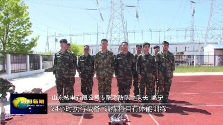 海阳核电消防站:培训+演练,提升突发处置能力