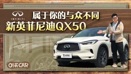 O!买CAR:东方美学设计 日系黑科技加持 这款SUV靠价格完虐BBA?-老司机出品
