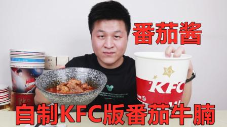 """小伙用肯德基番茄酱自制KFC版""""番茄牛腩""""小火慢炖俩小时,配米饭连吃三碗!"""