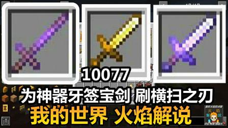 我的世界 火焰解说 10077 为神器牙签宝剑 刷横扫之刃