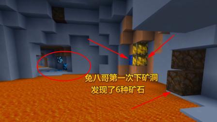 迷你世界冰原生存3:兔八哥第一次挖矿,发现了6种矿石,运气不错